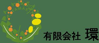 有限会社環(an調剤薬局)